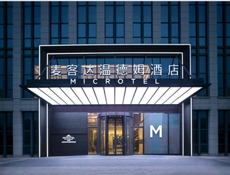 Microtel By Wyndham Hefei